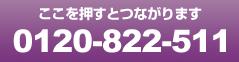 24時間対応 無料通話 0120-822-511