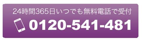 24時間365日いつでも無料通話で受付。0120-822-511