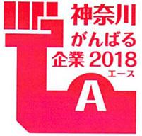 神奈川 がんばる企業2018エース