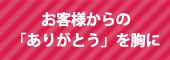 NHKや日本経済新聞社で紹介されました