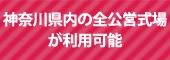 神奈川県内の全公営式場が利用可能