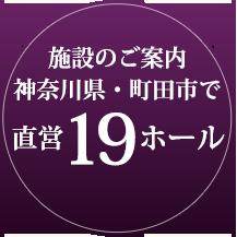 神奈川県・町田市内で直営15ホール