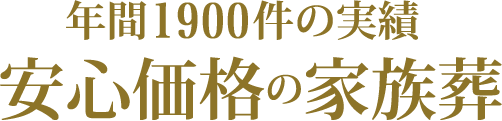 年間1500剣の実績 14万円で叶う、安心価格の家族葬
