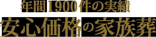 年間1500剣の実績 安心価格の家族葬