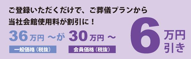 6万円お得
