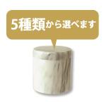 骨壷5種類
