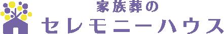 家族葬のセレモニーハウス(旧ダビアス) | 横浜・川崎・東京での葬儀・家族葬
